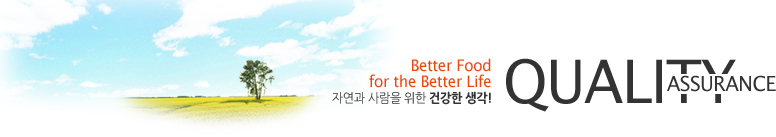 QUALITY ASSURANCE - Better Food for the Better Life 자연과 사람을 위한 건강한 생ㄱ가